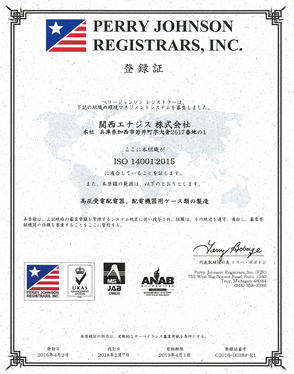 perry johnson registars inc. 登録証